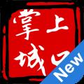 掌上城口最新版app下载_掌上城口最新版app最新版免费下载