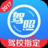 车轮考驾照2017最新版v6.6.4app下载_车轮考驾照2017最新版v6.6.4app最新版免费下载