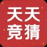 天天竞猜客户端app下载_天天竞猜客户端app最新版免费下载
