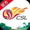 中超联赛官方appv3.31app下载_中超联赛官方appv3.31app最新版免费下载