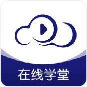在线云学堂app下载_在线云学堂app最新版免费下载