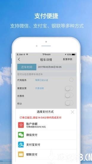 想驾就驾最新版app下载_想驾就驾最新版app最新版免费下载