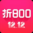 折800appv4.10.5Android版app下载_折800appv4.10.5Android版app最新版免费下载