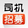 司机招募appv1.5.0app下载_司机招募appv1.5.0app最新版免费下载