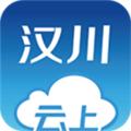 云上汉川v1.0.4app下载_云上汉川v1.0.4app最新版免费下载