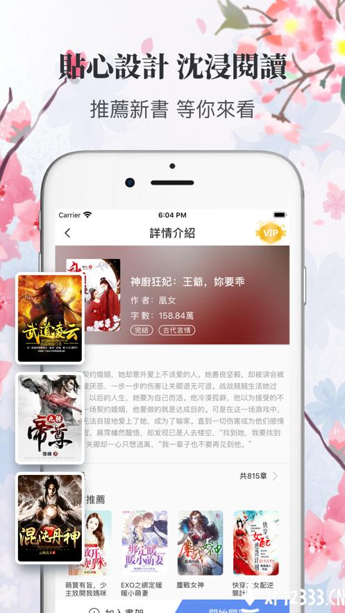 脉脉小说app下载_脉脉小说app最新版免费下载