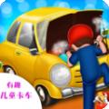 有趣儿童卡车手游下载_有趣儿童卡车手游最新版免费下载