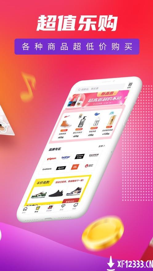 新品头条app下载_新品头条app最新版免费下载