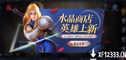 王者荣耀碎片商城更新内容一览 王者水晶商店新增英雄介绍
