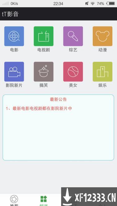 tT影音软件app下载_tT影音软件app最新版免费下载