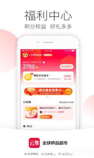 云集精选app下载_云集精选app最新版免费下载