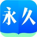 永久阅读器旧版app下载_永久阅读器旧版app最新版免费下载
