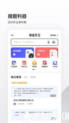 夸克手游下载_夸克手游最新版免费下载