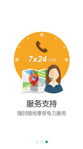 掌上电力企业版v2.3.6Android版app下载_掌上电力企业版v2.3.6Android版app最新版免费下载