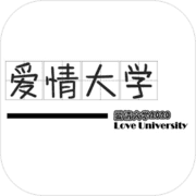 爱情大学2020手游下载_爱情大学2020手游最新版免费下载