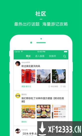 穷游appv7.0.5app下载_穷游appv7.0.5app最新版免费下载