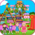儿童游乐园手游下载_儿童游乐园手游最新版免费下载