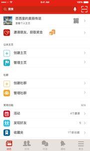 因果社交v1.4.0Android版app下载_因果社交v1.4.0Android版app最新版免费下载