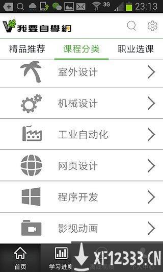 我要自学网手机版v1.4.3app下载_我要自学网手机版v1.4.3app最新版免费下载