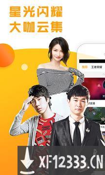 虎牙直播安卓版app下载_虎牙直播安卓版app最新版免费下载