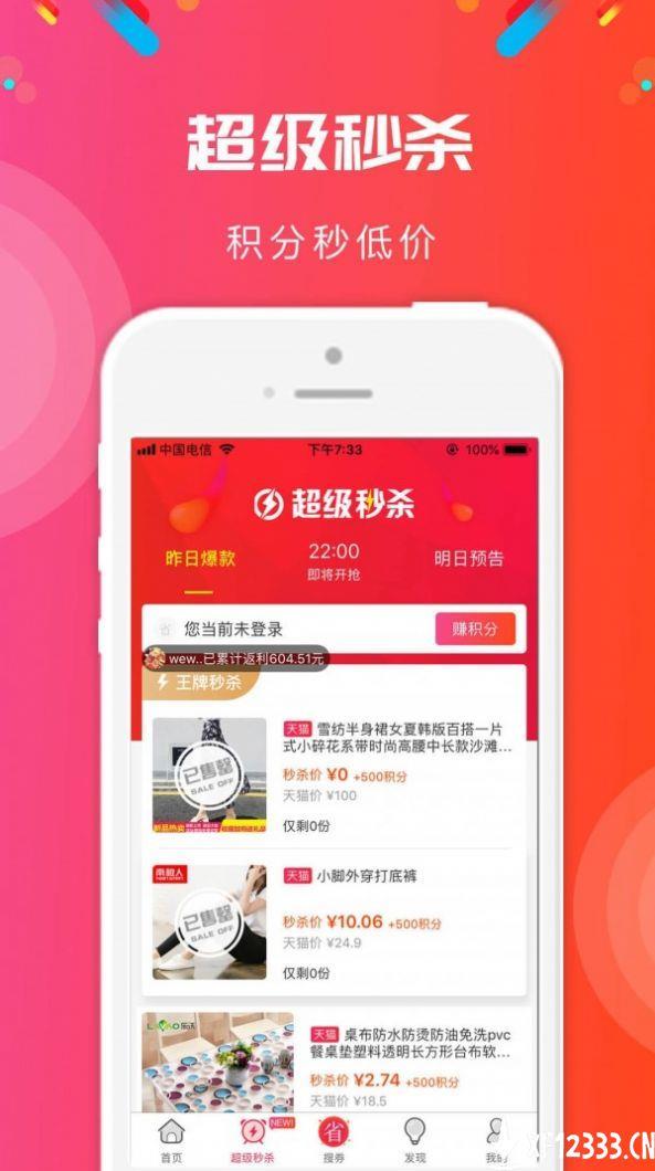 省拉拉app下载_省拉拉app最新版免费下载