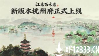 江南百景图怎么去杭州 新