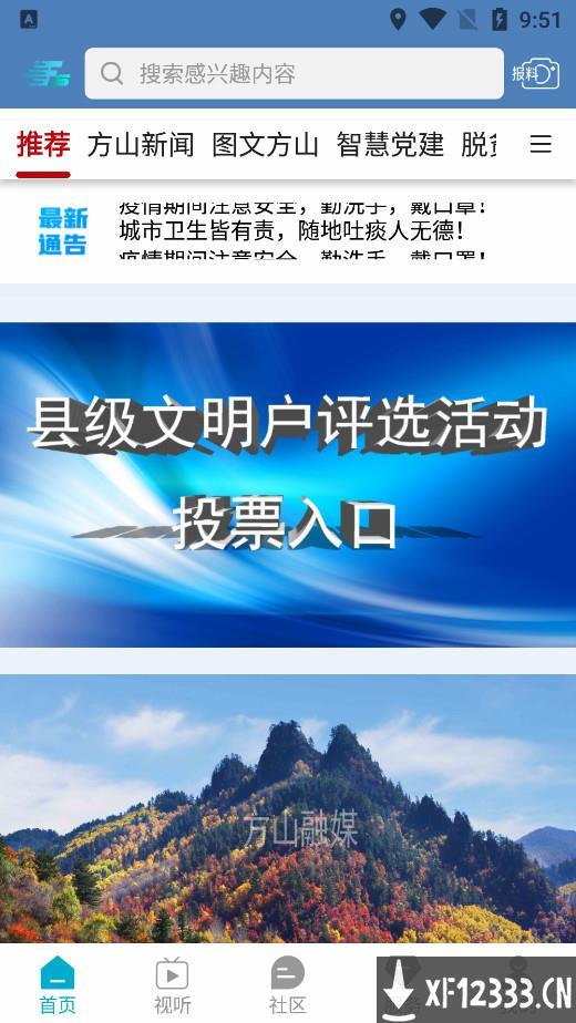 方山融媒app下载_方山融媒app最新版免费下载