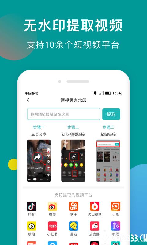 水印去除精灵app下载_水印去除精灵app最新版免费下载