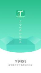 裸眼密码appv1.0Android版app下载_裸眼密码appv1.0Android版app最新版免费下载