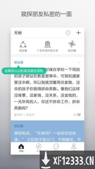 无秘appv5.4.2app下载_无秘appv5.4.2app最新版免费下载