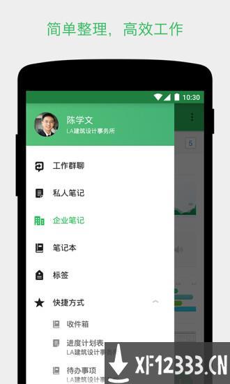 印象笔记appv7.9.6app下载_印象笔记appv7.9.6app最新版免费下载