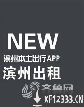 滨州出租appapp下载_滨州出租appapp最新版免费下载