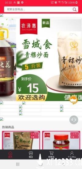 农泽惠最新版app下载_农泽惠最新版app最新版免费下载
