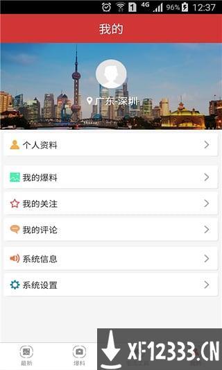 美丽龙华appapp下载_美丽龙华appapp最新版免费下载