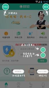 掌上电力手机版v3.1.5Android版app下载_掌上电力手机版v3.1.5Android版app最新版免费下载