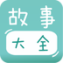 宝宝故事大全手机版v2.0.2app下载_宝宝故事大全手机版v2.0.2app最新版免费下载