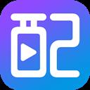 讯飞配音v1.0.01Android版app下载_讯飞配音v1.0.01Android版app最新版免费下载