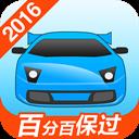 驾考宝典2016手机版v6.5.4Android版app下载_驾考宝典2016手机版v6.5.4Android版app最新版免费下载