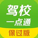 驾校一点通v4.5.0Android版app下载_驾校一点通v4.5.0Android版app最新版免费下载