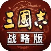 三国志战略版九游版手游下载_三国志战略版九游版手游最新版免费下载