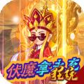 战魂西游GM版手游下载_战魂西游GM版手游最新版免费下载