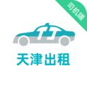 天津出租车司机端最新版app下载_天津出租车司机端最新版app最新版免费下载