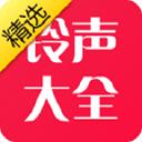 铃声大全v1.3.5Android版app下载_铃声大全v1.3.5Android版app最新版免费下载