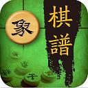 中国象棋棋谱v1.5.5Android版app下载_中国象棋棋谱v1.5.5Android版app最新版免费下载