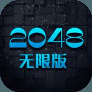 2048无限版