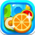 爱上消水果1.0.5版