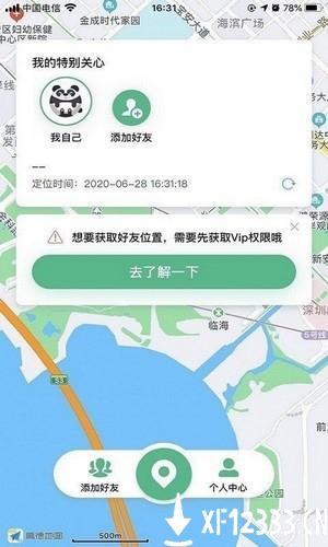 北斗云定位手机版app下载_北斗云定位手机版app最新版免费下载