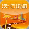 沃·行讯通app下载_沃·行讯通app最新版免费下载