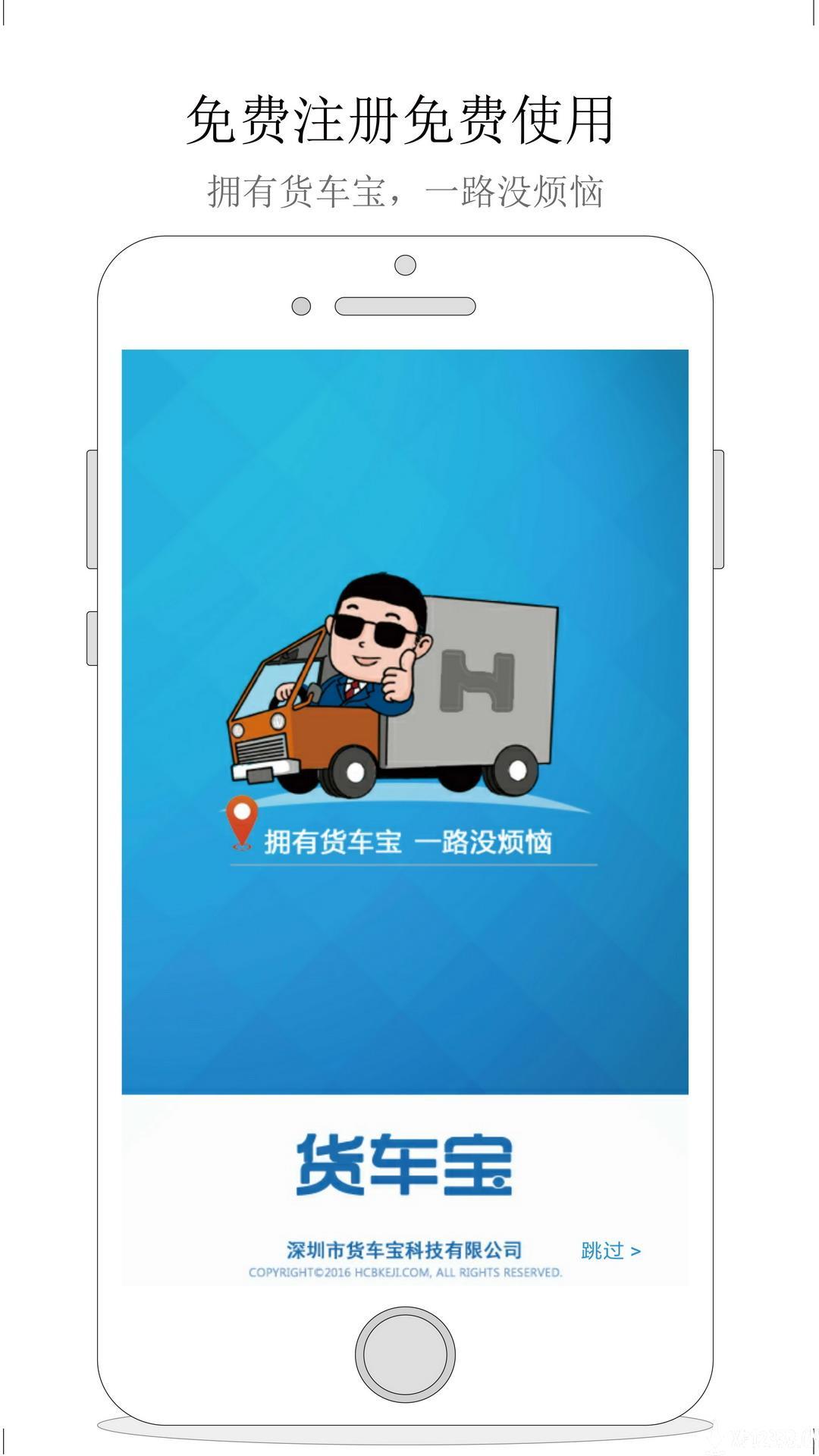 货车宝货车导航app下载_货车宝货车导航app最新版免费下载