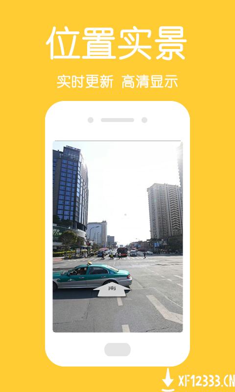 中国手机定位免费版app下载_中国手机定位免费版app最新版免费下载